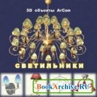 Книга 3D объекты ArCon. Светильники.