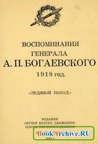 """Воспоминания генерала А.П.Богаевского. 1918 год. """"Ледяной поход""""."""