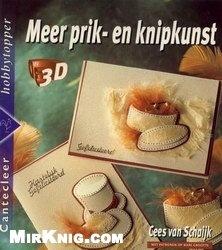 Книга Meer Prik-en Knipkunst in 3D