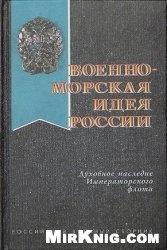 Книга Российский военный сборник (Выпуски 1-11, 13-18, 20, 21)