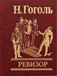 Книга Ревизор