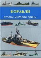 Книга Корабли Второй Мировой войны 1939-1945 гг. Часть I.