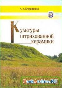Книга Культуры штрихованной керамики.