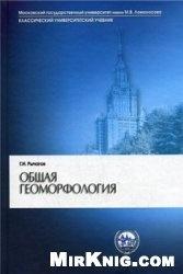 Книга Общая геоморфология