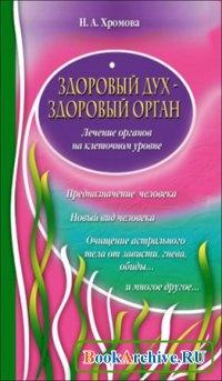 Книга Здоровый дух – здоровый орган.