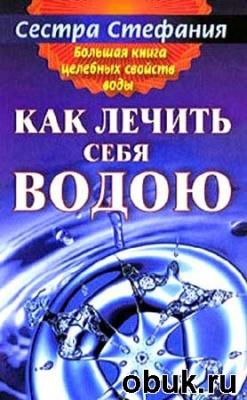 Книга Большая книга целебных свойств воды. Как лечить себя водою