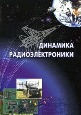 Книга Динамика радиоэлектроники