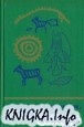 Книга Мифы, предания, сказки хантов и манси
