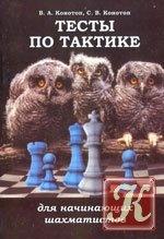 Книга Тесты по тактике для начинающих шахматистов