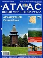 Журнал АТЛАС. Целый мир в твоих руках № 75 2011