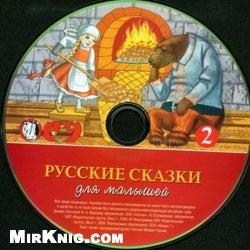 Аудиокнига Русские сказки для малышей. Часть 2 (аудиокнига)