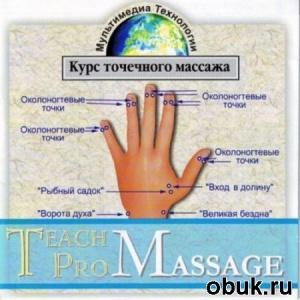 Книга TeachPro — Massage. Курс точечного массажа