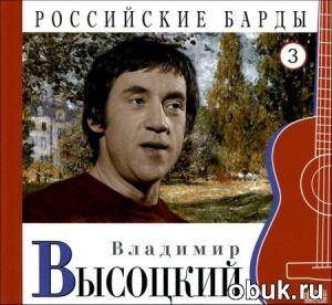 Книга Российские барды. Том 3. Владимир Высоцкий