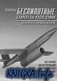 Аудиокнига Советские беспилотные самолеты-разведчики первого поколения