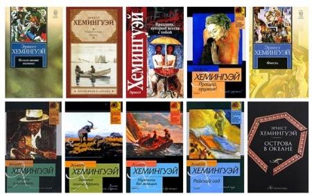 Книга 10 книг Эрнеста Хемингуэя!