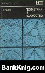 Книга Геометрия и искусство