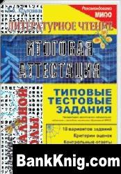 Книга Литературное чтение. Итоговая аттестация за курс начальной школы.  Тестовые задания.