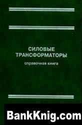 Книга Силовые трансформаторы (Справочная книга)