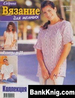 Сабрина. Специальный выпуск: Вязание для полных (2000)