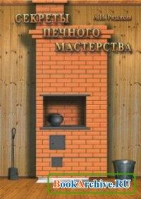 Книга Секреты печного мастерствa (А. И. Рязанкин).