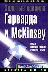 Книга Золотые правила Гарварда и McKinsey. Правила магической пирамиды для делового письма.