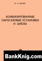 Книга Комбинированные парогазовые установки и циклы