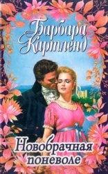 Книга Новобрачная поневоле
