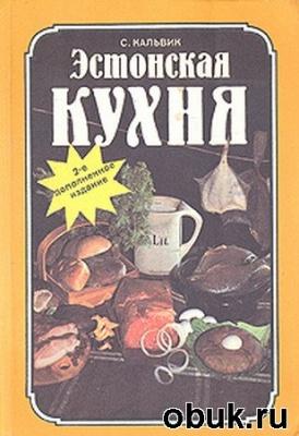 Книга Сильвия Кальвик - Эстонская кухня