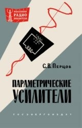 Книга Параметрические усилители