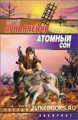 Книга Лукьяненко Сергей - Атомный сон