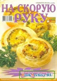 Кулинарные хитрости.Спецвыпуск №9 (сентябрь 2006)