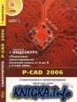 Книга P-CAD 2006. Схемотехника и проектирование печатных плат
