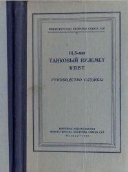 Книга 14,5-мм танковый пулемет КПВТ. Рукводство службы