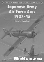 Книга Japanese Army Air Force Aces 1937-1945