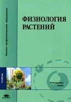 Книга Физиология растений (Под ред. И. П. Ермакова)