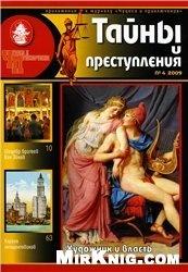 Журнал Тайны и преступления №4 2009