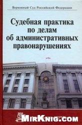 Книга Судебная практика по делам об административных правонарушениях