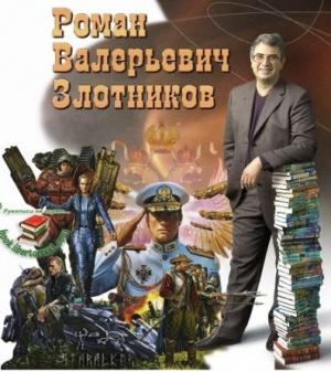 Книга Злотников Роман - Собрание сочинений (60 книг)