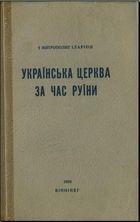 Книга Українська Церква за час Руїни 1657-1687