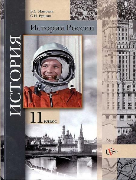 Учебник История России 11 класс  Измозик В.С., Рудник С.Н.