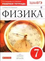 Книга Физика 7 класс  Рабочая тетрадь к учебнику Перышкина А.В. Ханнанова Т.А., Ханнанов Н.К. 2013 г.