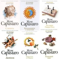 Книга Сбоник книг Жозе Сарамаго