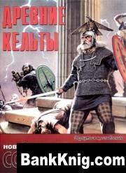 Книга Древние кельты