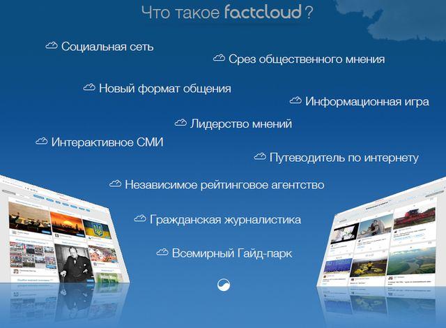 FactCloud: Стань лидером мнений