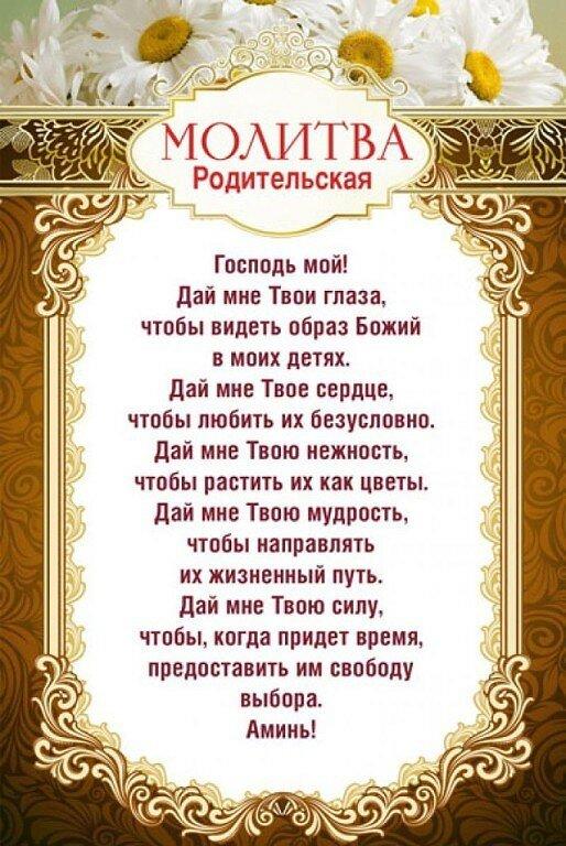 С нами бог текст молитвы