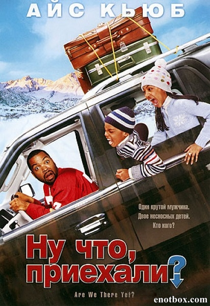 Ну что, приехали? / Are We There Yet? (2005/DVDRip) + DVDRip (AVC)