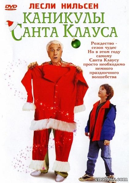 Каникулы Санта Клауса / Santa Who? (2000/HDTVRip)
