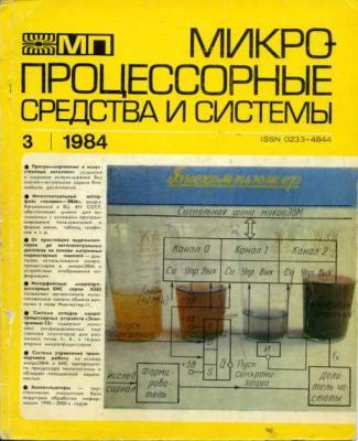 Журнал: Микропроцессорные средства и системы. 0_f2cf5_50d84026_orig