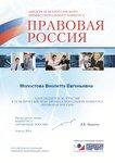 Диплом Правовая Россия 2014.jpg