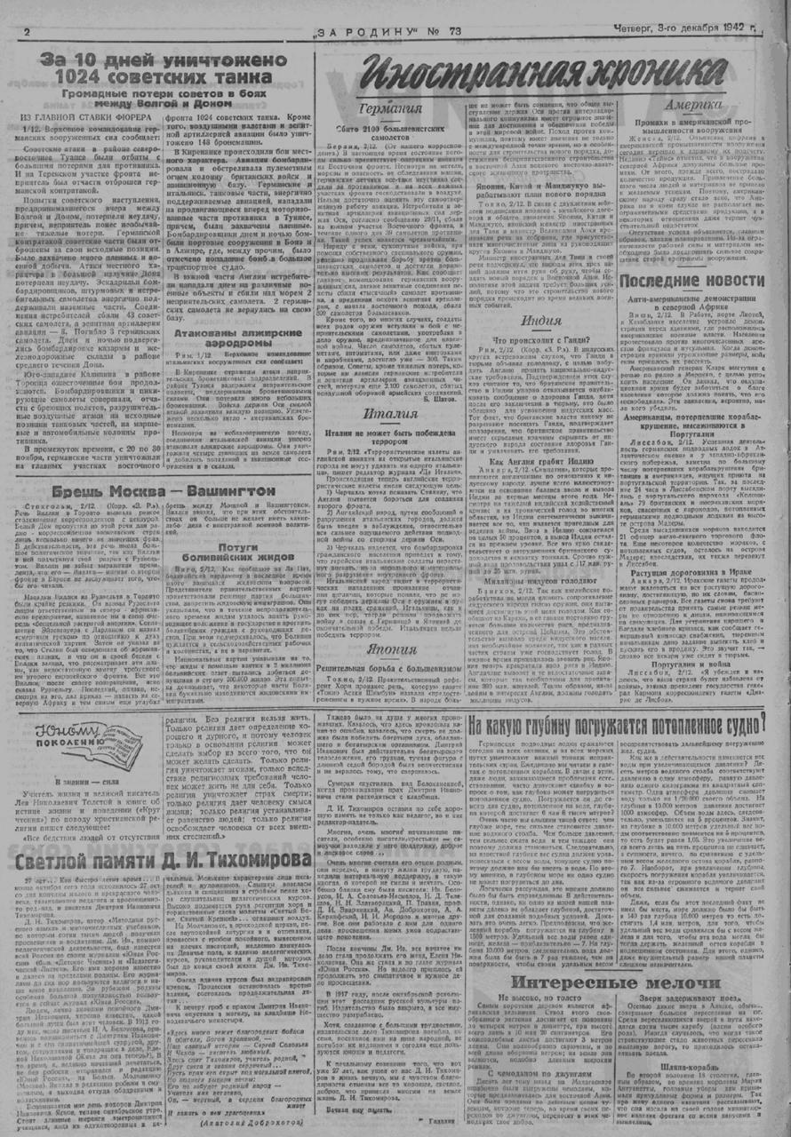 04. «За Родину» 2 декабря 1942